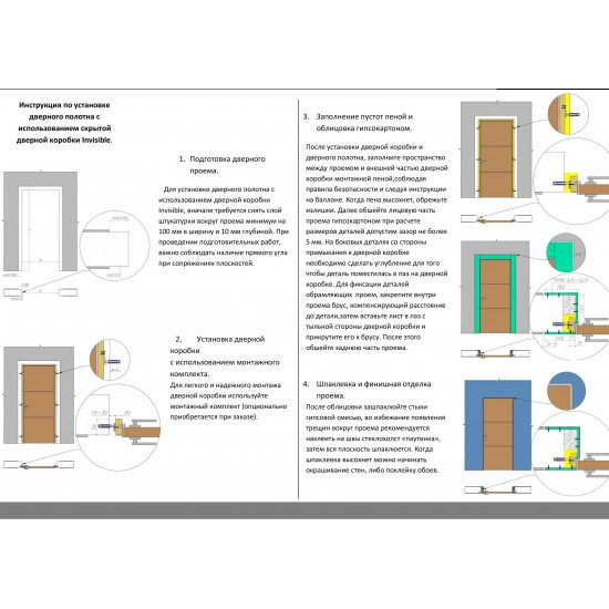 Slēptas durvis INVISIBLE krāsošanai ar plastmasas malu ABS